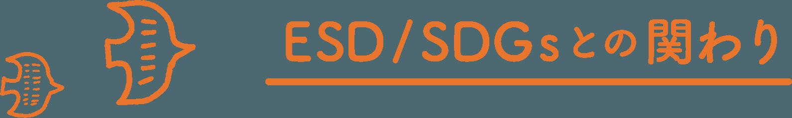 SDGsとESDの関わり