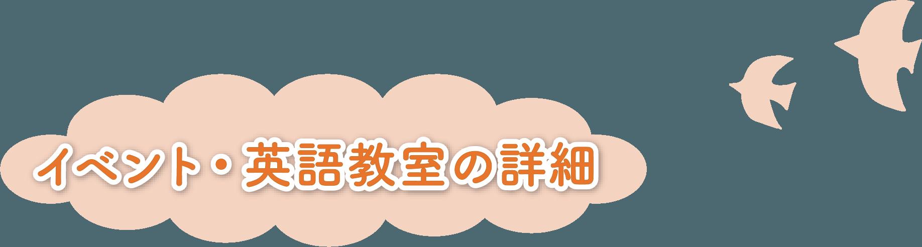 イベント・英語教室の詳細