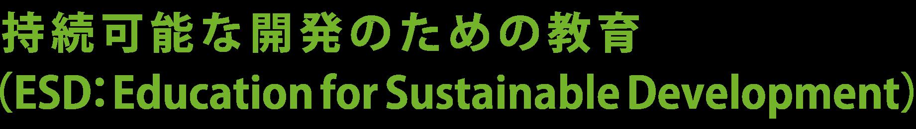 持続可能な開発のための教育